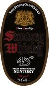 Nvsuntorywhisky43