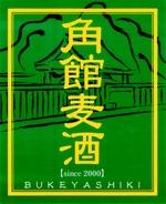 Nvbukeyashiki