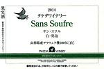 2014sanssoufre